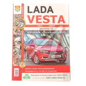 """Книга ЛАДА Vesta цветные фото серия """"Я ремонтирую сам"""" Мир Автокниг (35025)"""