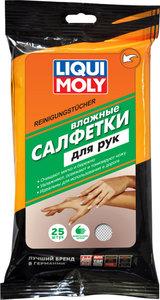 Салфетка влажная для рук в мягкой упаковке 25шт. LIQUI MOLY LM 77167