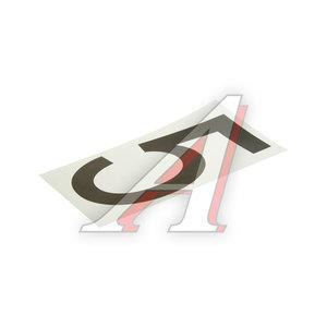 """Наклейка-знак виниловая на дублирующие номера """"5"""" 33х17см AUTOSTICKERS ХБЛ"""