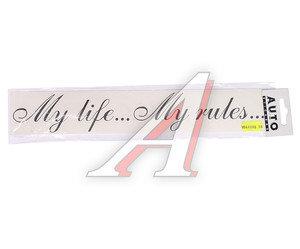 """Наклейка виниловая вырезанная """"My life…My rules..."""" 6х30см черная AUTOSTICKERS 06894/63409"""