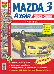 """Книга MAZDA 3,Axela хетчбек 2003-2009г.дв.1,6/2,0 цветные фото серия """"Я ремонтирую сам"""" Мир Автокниг (45014), 45014"""