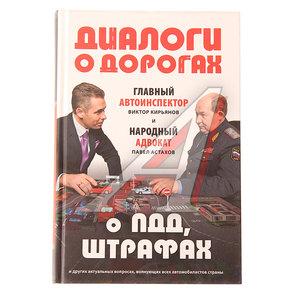 """Книга """"Диалоги о дорогах, о ПДД, штрафах"""" ТНП"""