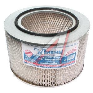 Элемент фильтрующий ЗИЛ-4331,133ГЯ воздушный ЛААЗ 740.1109560-10, 740-1109560-10А