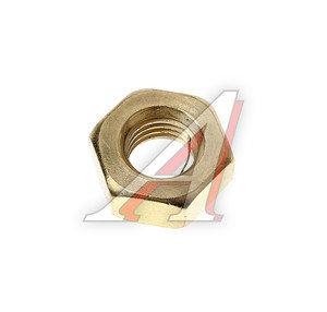 Гайка М10х1.25х8 КАМАЗ трубы приемной латунь под ключ 17мм 1/21647/40, 3124
