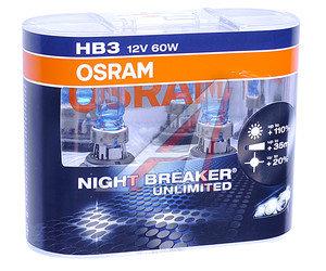 Лампа 12V HB3 60W +110% P20d бокс (2шт.) Night Breaker Unlimited OSRAM 9005NBU-HCB, O-9005NBU2(EURO)