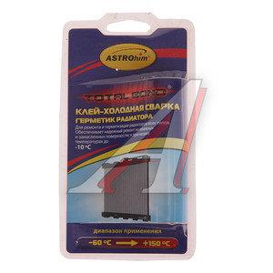 Сварка холодная радиатора 55г (-66С до +150С) АСТРОХИМ ASTROhim ACT-9392, ACT-9392