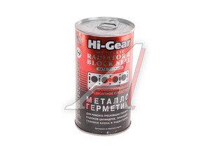 Герметик радиатора металлизированный только в воду 325мл HI-GEAR HG9037