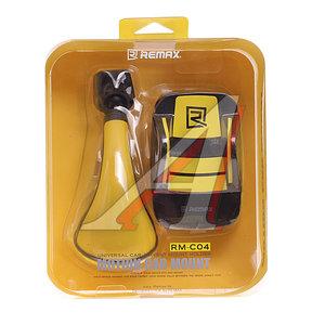 Держатель телефона универсальный до 85мм черно-желтый REMAX REMAX RM-C04 yellow
