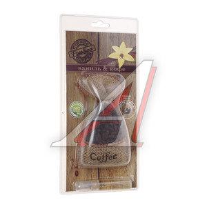 Ароматизатор подвесной гранулы (ваниль+кофе) мешочек с кофе COFFEE FRESHCO РЯЗАНЬ, СF-04