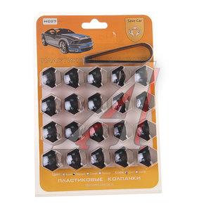 Колпачок для колесных болтов и гаек под ключ 17мм пластик черный 20шт. со съемником SAVE CAR 301004
