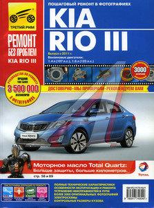Книга KIA Rio (11-) руководство по ремонту ТРЕТИЙ РИМ (4954)ИДТР