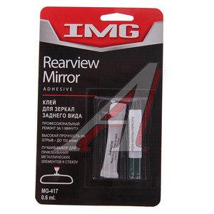 Клей для зеркал заднего вида 2-х компонентный 0.6мл IMG MG-417