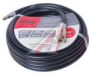 Шланг компрессора 8х13мм 10м 20Bar быстросъемный резина FUBAG FUBAG 170105, 170105