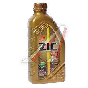 Масло дизельное X9 LS(XQ LS) синт.1л ZIC ZIC SAE5W40, 132609