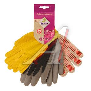 Перчатки садовые (комплект 3 пары) БЕРТА 208
