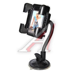 Держатель телефона (коммуникатор, GPS и др.) 128мм на стекло BLACK АВТОСТОП PH-5026