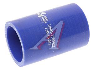 Патрубок УАЗ-3160 радиатора соединительный отводящий нижний синий силикон 31601-1303022