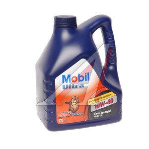 Масло моторное ULTRA п/синт.4л MOBIL MOBIL SAE10W40, 11_1048