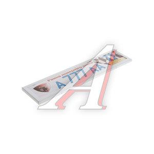 Рамка знака номерного нержавеющая сталь белая TORINO 08607, AF-001A