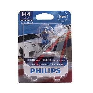 Лампа 12V H4 60/55W +150% P43t-38 блистер (1шт.) Racing Vision PHILIPS 12342RVбл, P-12342RVбл, АКГ12-60+55(Н4)