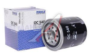 Фильтр масляный HYUNDAI Porter (D4BF),Porter 2 (D4CB),HD35 (D4BB) KIA Bongo (замена на OC540A) MAHLE OC540, 26330-4X000