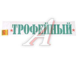 """Наклейка виниловая """"Трофейный"""" 8х40см ЖИРАФФ НДП-46, 9 мая"""