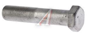 Болт М30х2.0х140 подвески АМАЗ ОАО МАЗ 373075