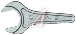 Ключ рожковый односторонний 41мм КЗСМИ КЗСМИ 11158, 11158