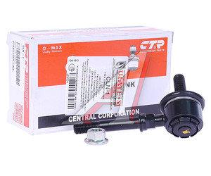 Стойка стабилизатора NISSAN Almera N16 переднего CTR CLN-1, 21808