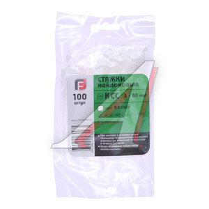 Хомут-стяжка 80х3.0 пластик белый (100шт.) FORTISFLEX 100380, 50272