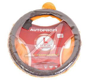 Оплетка руля 39-41см (L) кожа натуральная AUTOPROFI AP-265 BK (L)