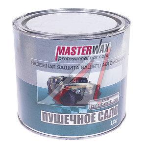 Антикор пушечное сало 1.8кг MasterWax MasterWax