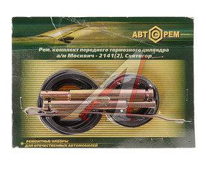 Ремкомплект суппорта М-2141 с фиксатором РК2141-1701150*