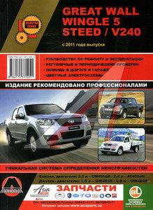 Книга GREAT WALL Wingle 5,Steed,V240 (11-) бензин/дизель МОНОЛИТ ЗА РУЛЕМ (59115), 59115