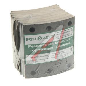 Накладка тормозной колодки КАМАЗ-6520,6560 (13-) сверленая расточен. комплект 8шт. 6520-3501105-51к, 6520-3501105