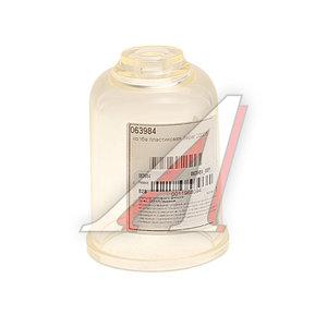 Стакан водосборный сепаратора SEPAR 2000/5 пластиковый OE 063984, 30984, 81125120008