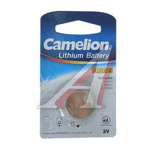 Батарейка CR2025 3V таблетка (пульт сигнализации, ключ) блистер (по 1шт.) Lithium CAMELION C-CR2025бл
