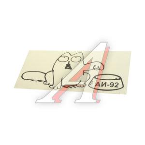 """Наклейка виниловая вырезанная """"Simons Cat 92 левый 12х25см черная AUTOSTICKERS 06709"""