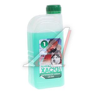 Антифриз зеленый -40C 1л G11 ПОЛЯРНЫЙ ХАСКИ Полярный Хаски