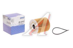 Фильтр масляный VOLVO S60,S80,XC70 (00-),XC70 2 (07-),V70 2 (00-) MAHLE OX149D, 1275810