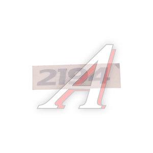 "Орнамент задка ВАЗ-2194 ""2194"" 2194-8212176-20, 21940821217620"
