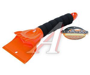 Скребок для льда 25х10см двойной черно-оранжевый АВТОСТОП AB-2147