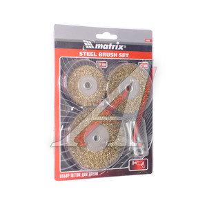 Набор щеток для дрели 3шт. плоские 50-63-75мм MATRIX 74490
