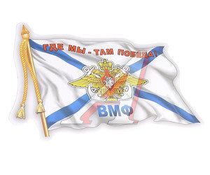 """Наклейка виниловая """"ВМФ флаг"""" 12х17см AUTOSTICKERS 06491, патриот"""