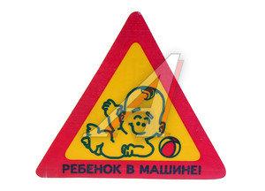 """Наклейка-знак виниловая """"Ребенок в машине"""" треугольник, малая В01006"""