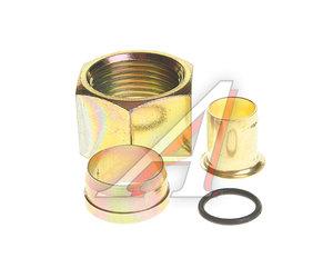 Ремкомплект трубки тормозной пластиковой d=16х1.0 (1гайка,1штуцер,1шайба) РК-ТТП-d16х1.0