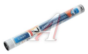Пленка тонировочная (0.5х3м) 5% NOVA BRIGHT 39811/41010
