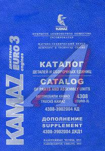 Книга КАМАЗ-4308 (ЕВРО-3 дв.CUMMINS, КПП ZF 6S1000 и рессорной подвеской) 2010г. 1.23.2, 4308-3902004 КД
