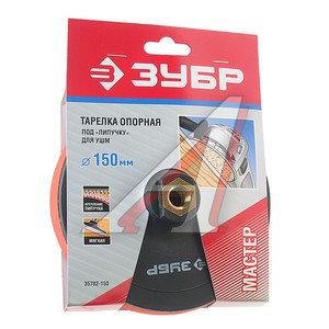 Насадка для УШМ 150мм с липучкой М14 ЗУБР 35782-150