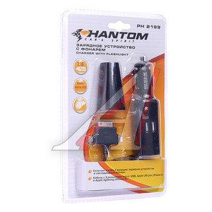Устройство зарядное 12V с фонарем PHANTOM PH2199